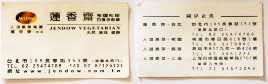 Address of Jendow Vegetarian bufet in Taipei, print and show to taxi driver